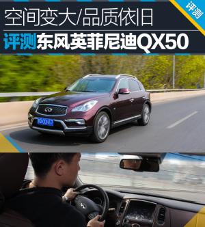英菲尼迪QX50评测QX50图片