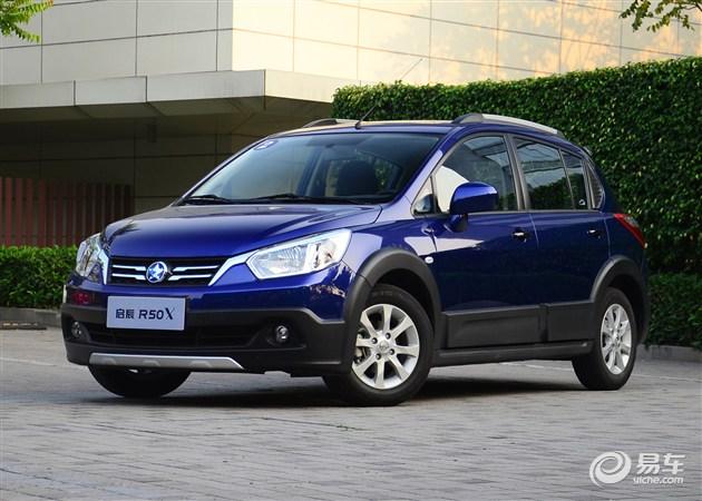 东风日产启辰R50X潮流版将于9月4日上市