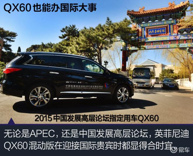 """英菲尼迪QX60 汽车圈""""头号文艺暖男"""""""