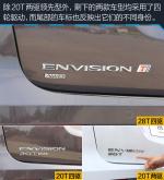 昂科威ENVISION昂科威全系油耗测试图片