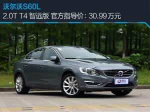 沃尔沃S60L沃尔沃S60L对比宝马320Li图片