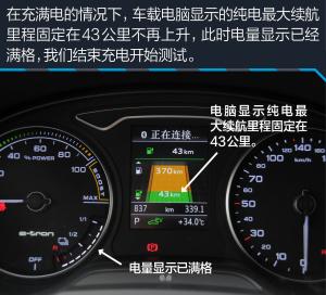 奥迪A3(进口) A3 e-tron图片