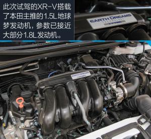XR-V评测东风本田XR-V 1.5L图片