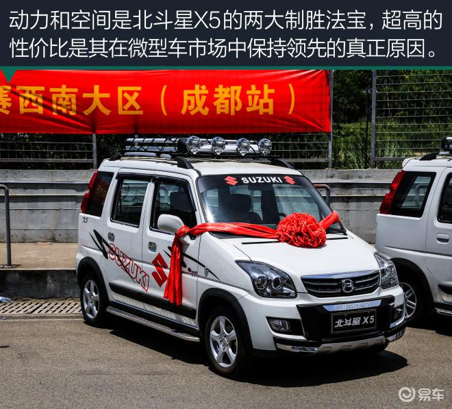 2015昌河北斗星X5节油大赛成都站