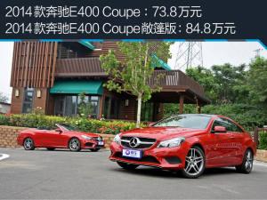 E级双门轿跑车(进口)E400 Coupe-图解图片