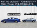 奥迪A7(进口)2015款奥迪A7 Sportback 50TFSI图片