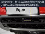 大众Tiguan