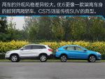 优6 SUV纳智捷优6对比长安CS75图片