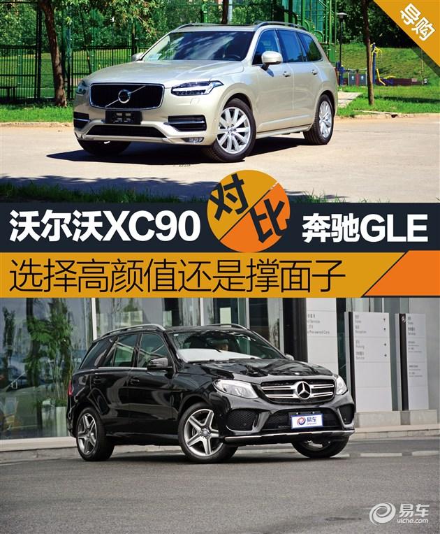 XC90对比GLE选择高颜值还是撑面子