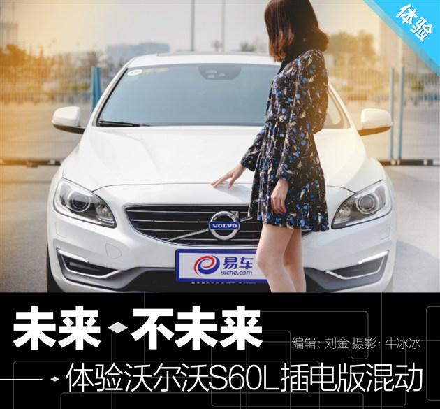 未来不未来妹子体验沃尔沃S60L混动版