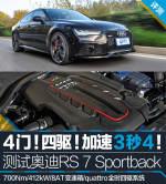 奥迪RS7(进口)测试2016款奥迪RS7图片