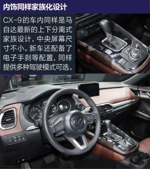 CX-92015洛杉矶车展CX-9实拍图解
