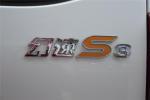 北汽幻速S3 尾标