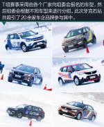 量产车冰雪极限挑战 CPC牙克石年度决赛
