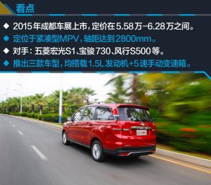 幻速H32015款 1.5L 手动豪华型图片