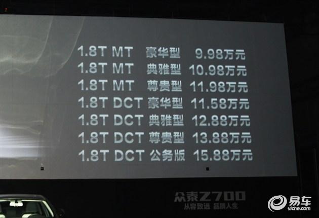 众泰Z700上市 售9.98万-15.88万元