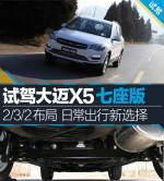 众泰大迈 X5大迈 X5 七座版试驾图片