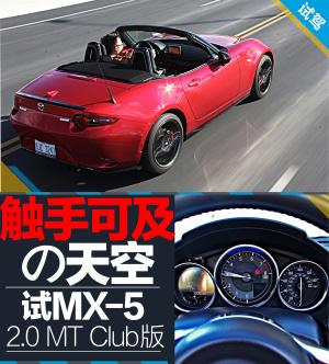马自达MX-5试MX-5 2.0L Club版图片