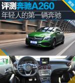 奔驰A级(进口)测试奔驰A260 图解图片