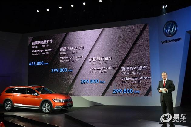 大众蔚揽2.0T车型售39.98万-43.58万元