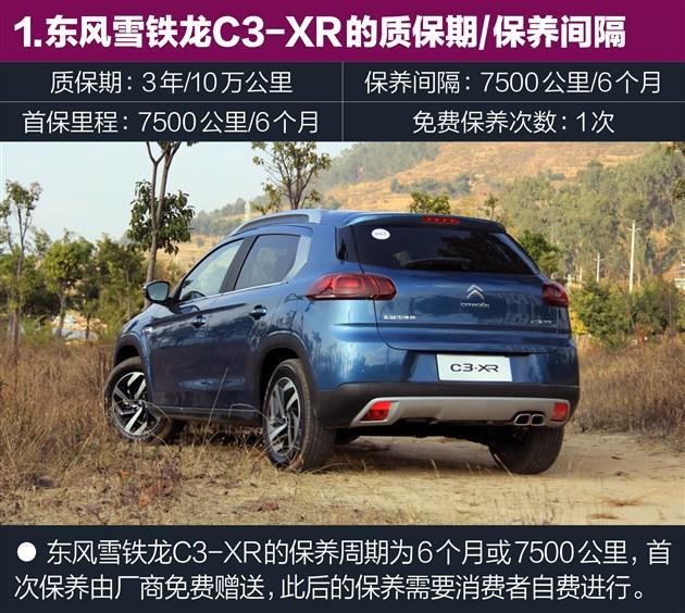 C3-XR养车每公里0.85元 1.6T只贵2分钱!