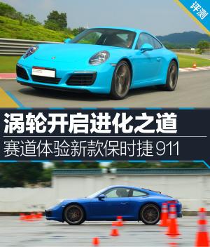 保时捷911赛道体验新款911图片