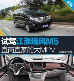 瑞风M5试驾江淮瑞风M5 宜商宜家的大MPV图片