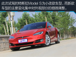 Model S(进口)评测特斯拉Model S 90D 加速快还能走更远图片