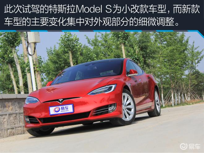 评测特斯拉Model S 90D 加速快还能走更远