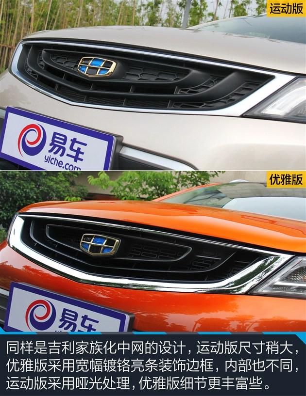 吉利帝豪GS评测 最新帝豪GS车型详解 易车