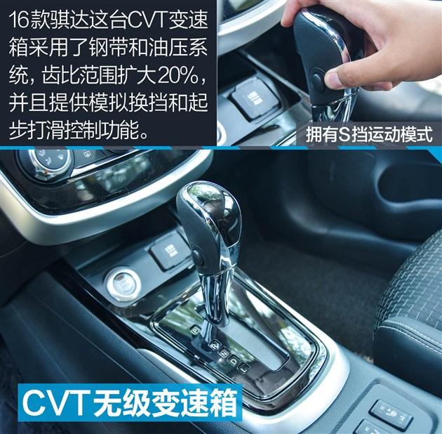 还得是它 评测2016款日产骐达 -日产骐达TIIDA评测 最新骐达TIIDA车高清图片