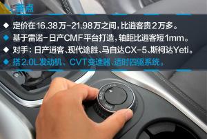 东风雷诺科雷嘉雷诺科雷嘉2.0L CVT-图解图片