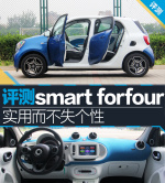 forfour(进口)forfour 0.9T图解图片