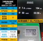 广汽传祺GS4 235T MT-图解