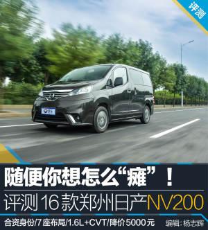 """郑州日产NV200随便你想怎么""""瘫""""!评测16款日产NV200图片"""