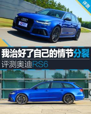 奥迪RS 6测试奥迪RS6图解图片