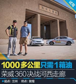 荣威360荣威360 1.4T图片