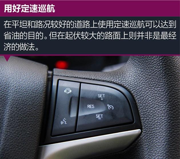 荣威360节油白皮书 日常行车节油技巧
