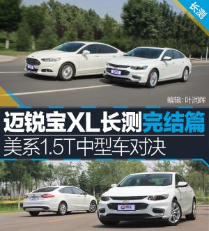 迈锐宝XL迈锐宝XL长测 完结篇 美系1.5T中级车对决图片