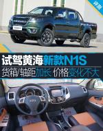 黄海N1S试驾新款N1S图解图片