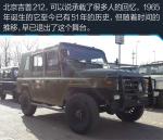 BJ20北京(BJ)20图片