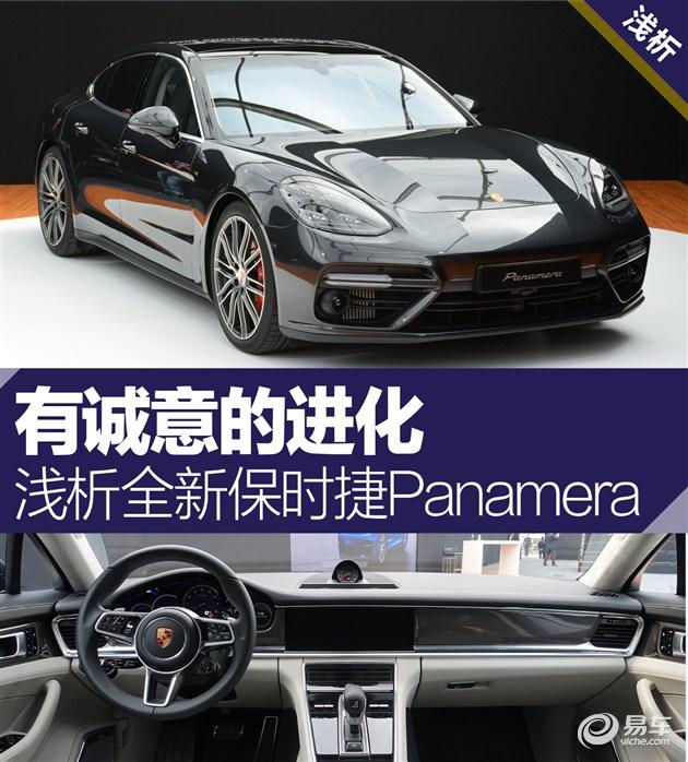 浅析全新保时捷Panamera  有诚意的进化