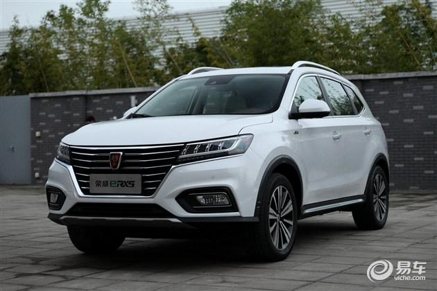 荣威eRX5配置信息曝光 广州车展正式上市