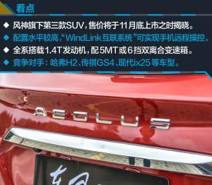 AX5爆款潜力股/对标哈弗H2 试东风风神AX5