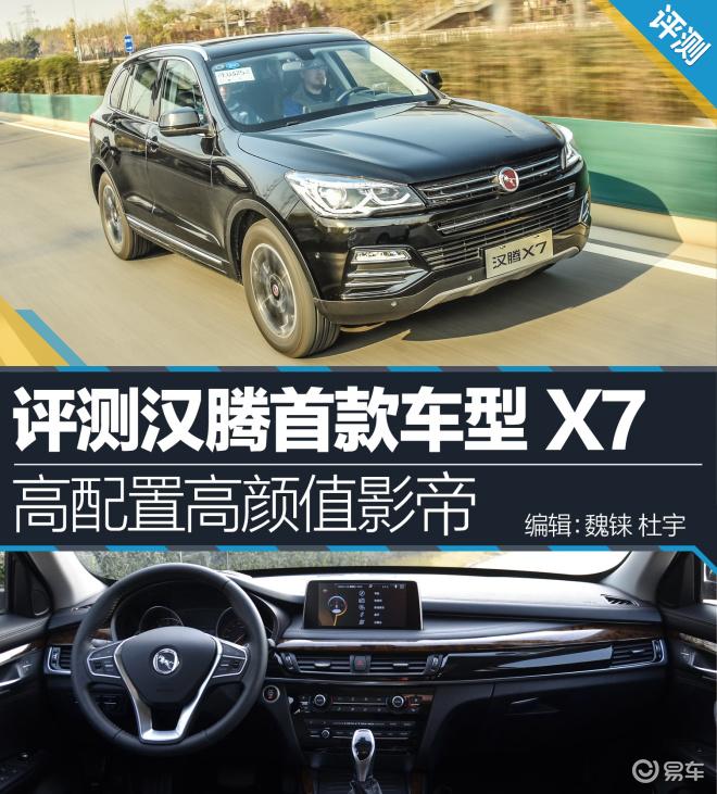 评测汉腾首款车型X7 高配置高颜值影帝