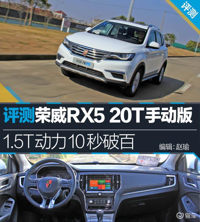 荣威RX5 20T手动旗舰版