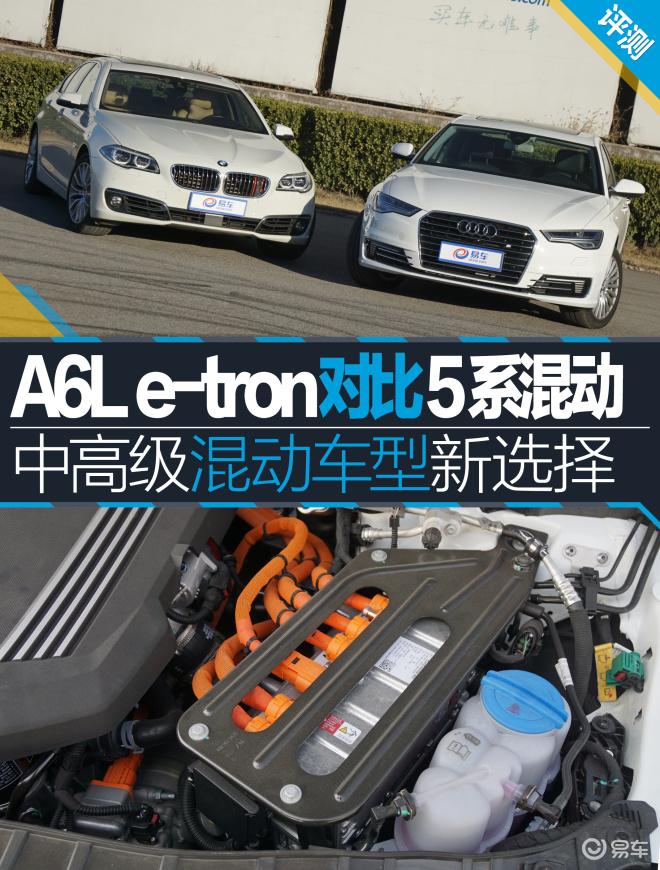 A6L混动对比5系混动