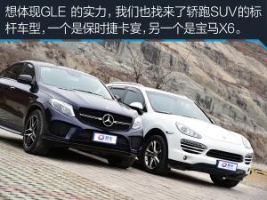 奔驰GLE级运动SUV(进口)奔驰GLE对比图片