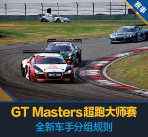 日产GT-R图解