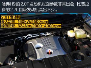 H9哈弗H9 2.0T尊贵型 5座